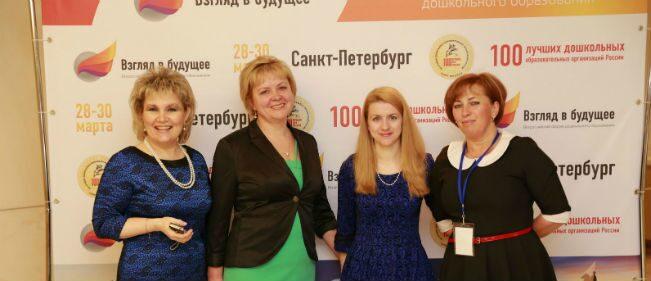 Образование взгляд в будущее всероссийский конкурс